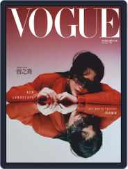 Vogue Taiwan (Digital) Subscription January 8th, 2020 Issue