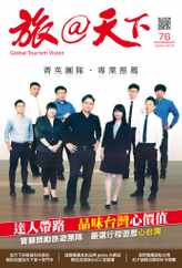 Global Tourism Vision 旅@天下 (Digital) Subscription October 9th, 2018 Issue