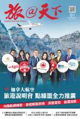Global Tourism Vision 旅@天下 (Digital) Subscription April 9th, 2019 Issue