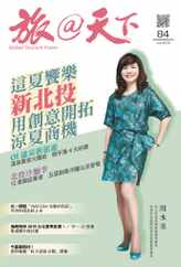 Global Tourism Vision 旅@天下 (Digital) Subscription July 9th, 2019 Issue