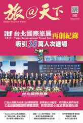 Global Tourism Vision 旅@天下 (Digital) Subscription December 11th, 2019 Issue