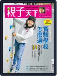 Common Wealth Parenting 親子天下 (Digital) Subscription March 1st, 2018 Issue