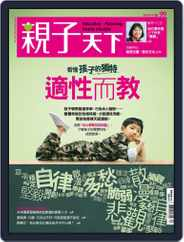 Common Wealth Parenting 親子天下 (Digital) Subscription April 1st, 2018 Issue