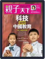 Common Wealth Parenting 親子天下 (Digital) Subscription May 2nd, 2018 Issue