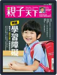 Common Wealth Parenting 親子天下 (Digital) Subscription September 4th, 2018 Issue