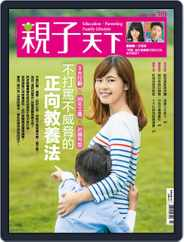 Common Wealth Parenting 親子天下 (Digital) Subscription November 6th, 2018 Issue