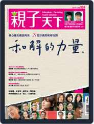 Common Wealth Parenting 親子天下 (Digital) Subscription January 3rd, 2019 Issue