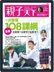 Common Wealth Parenting 親子天下 (Digital) Subscription February 27th, 2019 Issue