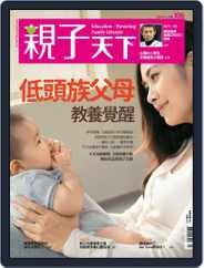 Common Wealth Parenting 親子天下 (Digital) Subscription May 3rd, 2019 Issue
