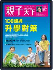 Common Wealth Parenting 親子天下 (Digital) Subscription July 2nd, 2019 Issue