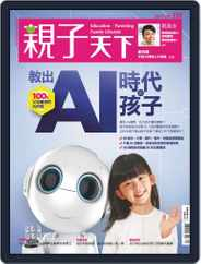 Common Wealth Parenting 親子天下 (Digital) Subscription January 6th, 2020 Issue