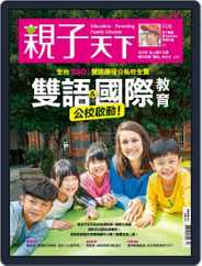 Common Wealth Parenting 親子天下 (Digital) Subscription March 3rd, 2020 Issue