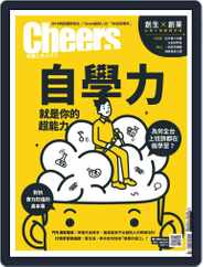 Cheers Magazine 快樂工作人 (Digital) Subscription July 30th, 2019 Issue