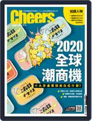 Cheers Magazine 快樂工作人 (Digital) Subscription February 4th, 2020 Issue