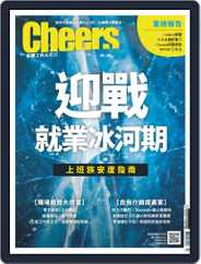Cheers Magazine 快樂工作人 (Digital) Subscription April 1st, 2020 Issue