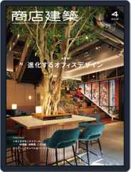 商店建築 shotenkenchiku (Digital) Subscription March 28th, 2019 Issue