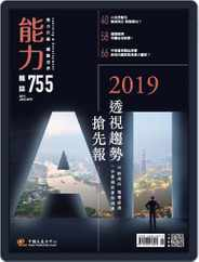 Learning & Development Monthly 能力雜誌 (Digital) Subscription January 7th, 2019 Issue