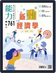 Learning & Development Monthly 能力雜誌 (Digital) Subscription July 8th, 2019 Issue
