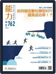 Learning & Development Monthly 能力雜誌 (Digital) Subscription August 5th, 2019 Issue