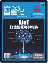 Smart Auto 智動化 (Digital) Subscription June 11th, 2019 Issue