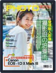 DIGI PHOTO (Digital) Subscription April 17th, 2020 Issue