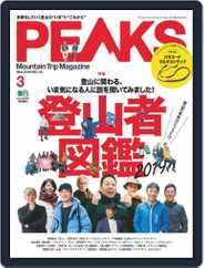 PEAKS ピークス (Digital) Subscription February 20th, 2019 Issue