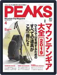 PEAKS ピークス (Digital) Subscription March 10th, 2019 Issue