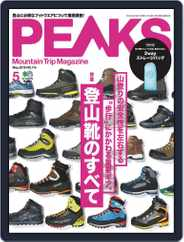 PEAKS ピークス (Digital) Subscription April 18th, 2019 Issue