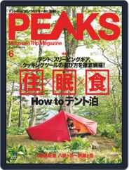 PEAKS ピークス (Digital) Subscription May 20th, 2019 Issue