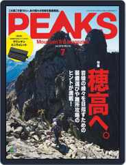PEAKS ピークス (Digital) Subscription June 20th, 2019 Issue