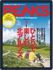 PEAKS ピークス (Digital) Subscription July 18th, 2019 Issue