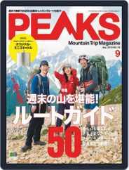 PEAKS ピークス (Digital) Subscription August 20th, 2019 Issue