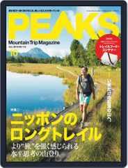 PEAKS ピークス (Digital) Subscription September 19th, 2019 Issue
