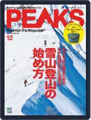 PEAKS ピークス (Digital) Subscription November 20th, 2019 Issue