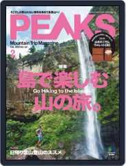 PEAKS ピークス (Digital) Subscription January 15th, 2020 Issue