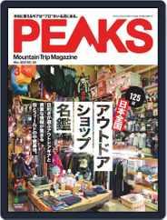 PEAKS ピークス (Digital) Subscription February 15th, 2020 Issue