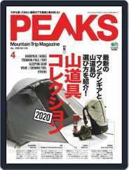 PEAKS ピークス (Digital) Subscription March 14th, 2020 Issue
