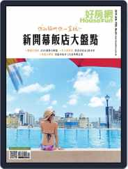 HouseFun 好房網雜誌 (Digital) Subscription January 2nd, 2019 Issue