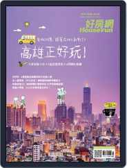 HouseFun 好房網雜誌 (Digital) Subscription February 27th, 2019 Issue