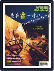 HouseFun 好房網雜誌 (Digital) Subscription April 3rd, 2019 Issue