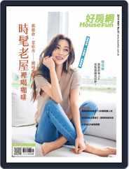 HouseFun 好房網雜誌 (Digital) Subscription May 2nd, 2019 Issue