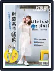 HouseFun 好房網雜誌 (Digital) Subscription June 3rd, 2019 Issue
