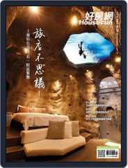 HouseFun 好房網雜誌 (Digital) Subscription July 4th, 2019 Issue