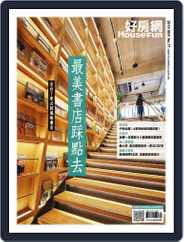 HouseFun 好房網雜誌 (Digital) Subscription September 3rd, 2019 Issue