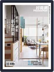 HouseFun 好房網雜誌 (Digital) Subscription October 3rd, 2019 Issue