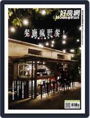 HouseFun 好房網雜誌 (Digital) Subscription November 5th, 2019 Issue