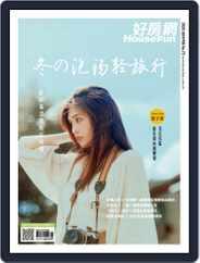 HouseFun 好房網雜誌 (Digital) Subscription January 1st, 2020 Issue