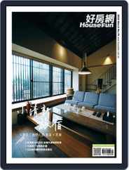 HouseFun 好房網雜誌 (Digital) Subscription March 3rd, 2020 Issue