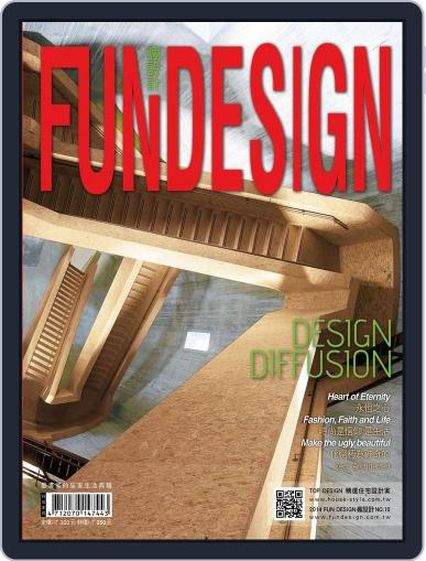 Fundesign 瘋設計 December 23rd, 2014 Digital Back Issue Cover