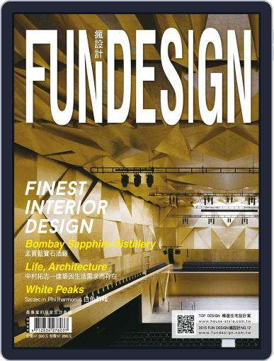 Fundesign 瘋設計 January 15th, 2015 Digital Back Issue Cover